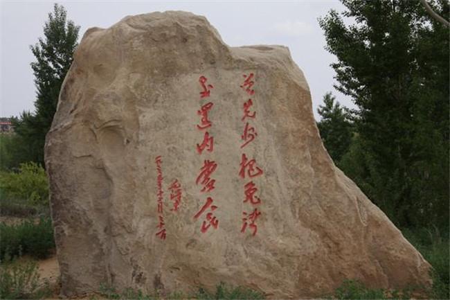 """毛泽东为国家级水利风景区巴图湾题词成为""""金字招牌"""""""