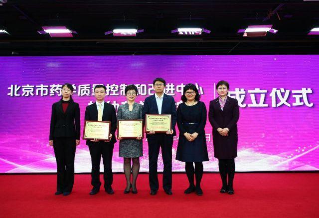 药事专题   北京市药学质量控制和改进中心 妇幼药学质控组在我院正式成立