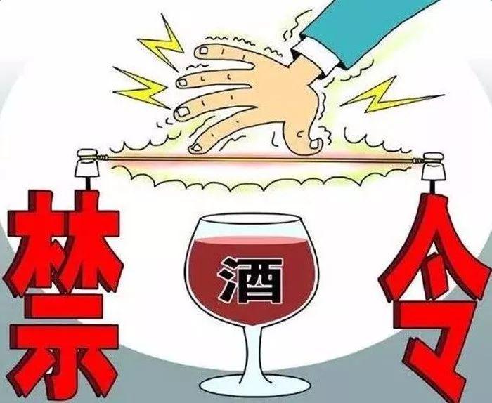 """工作日全天禁酒,节假日喝酒要报备!济南纪委推出升级版""""禁酒令"""""""