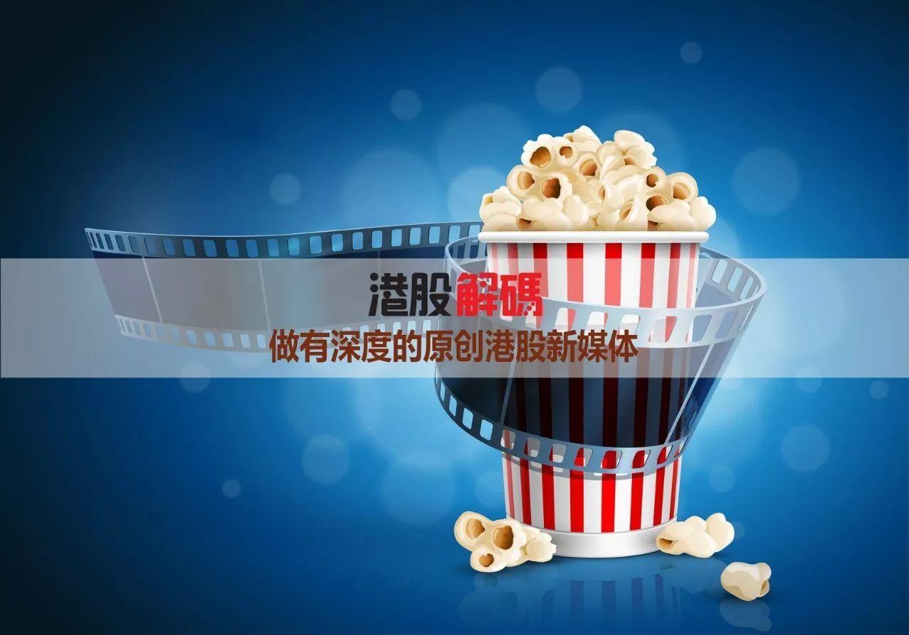 阿里影业:荣光背后的辛酸,何时能够实现盈利?