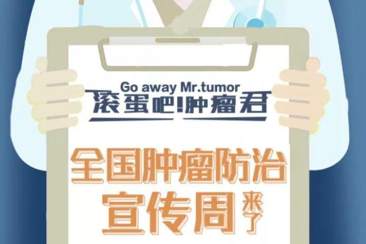 """【健康】科学认知癌症 乐观抵抗""""肿瘤君"""""""