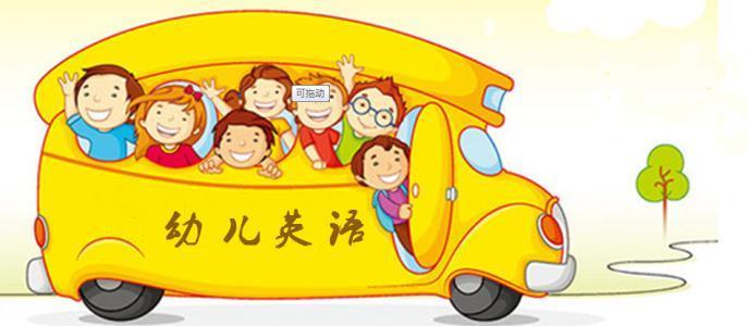 进步孩子幼儿英语口语的办法有哪些?