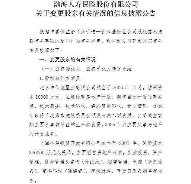 渤海人寿净利润大增,为何还遭小股东抛弃?