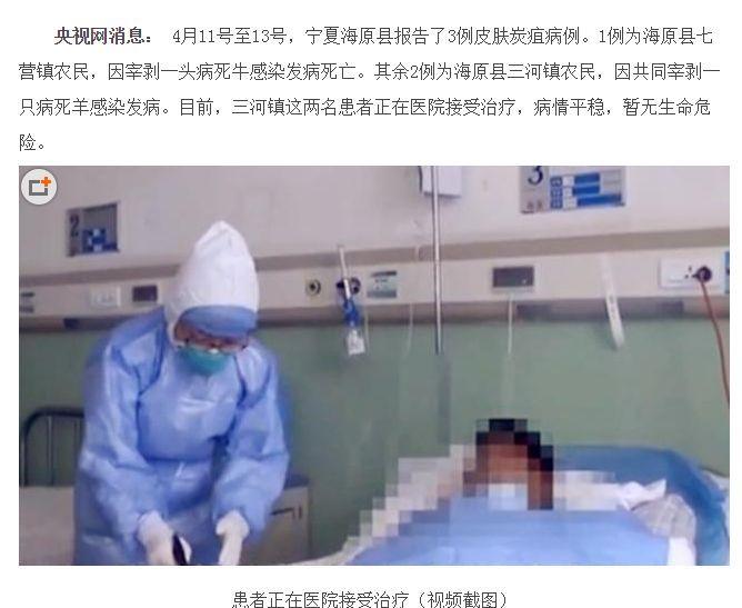 """宁夏现""""炭疽病""""死亡病例,感染病人咋处理?"""