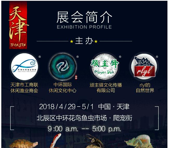 【天津我们来啦!】2018中国爬宠文化巡展