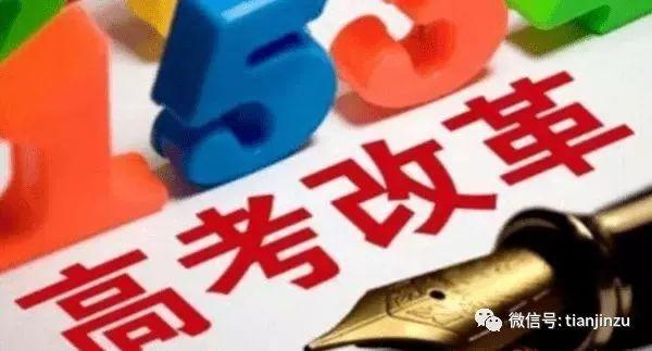 天津2018年高考改革:一本和二本将合并