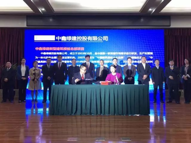 德阳市政府投资建厂:与绿建达成战略合作,加速开拓新型建材市场!
