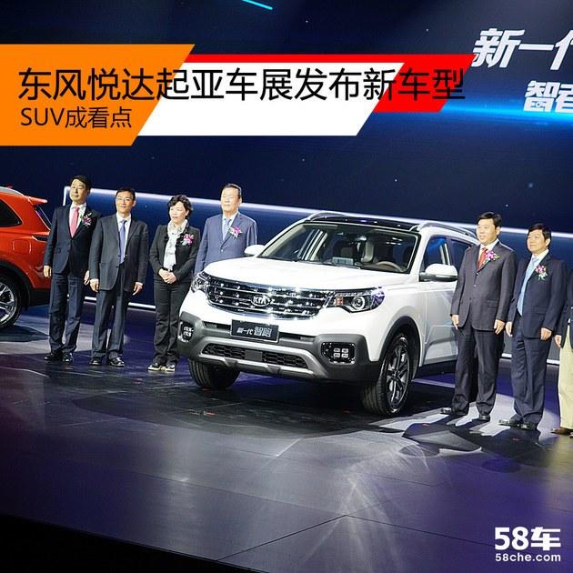 东风悦达起亚车展发布新车型 SUV成看点
