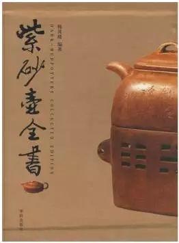 第八本:《中国工艺美术大师 顾景舟》图片