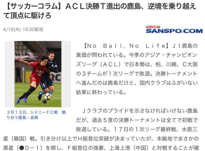 日媒:上港堪称日本球队杀手 亚冠冠军最大热门
