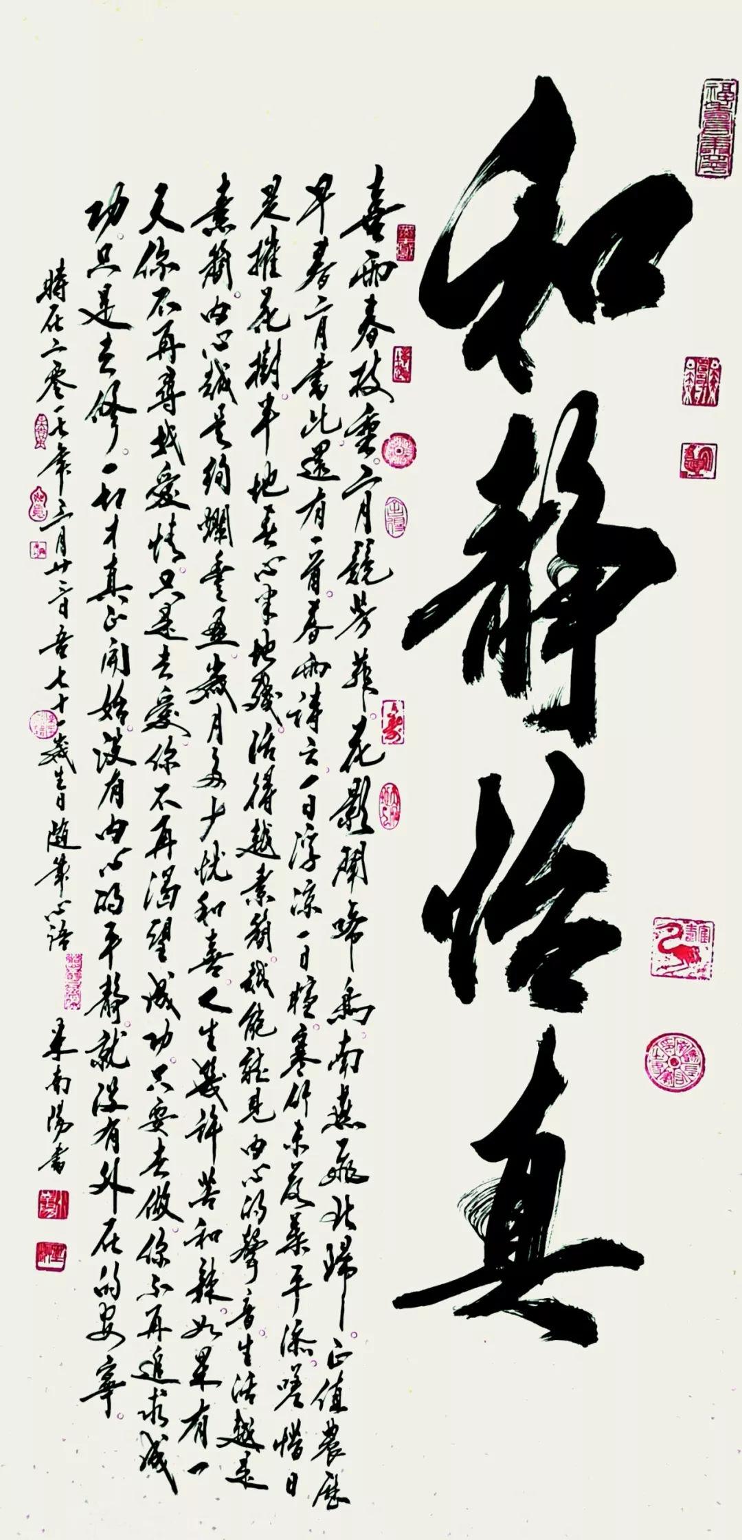 笔墨情趣——米南阳书法艺术品鉴图片