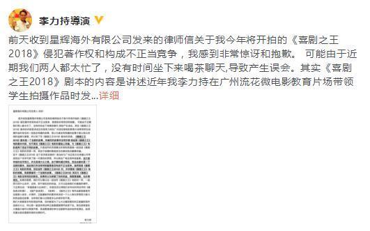 拍《喜剧之王2018》收星爷律师信 李力持:道歉不表示我有错