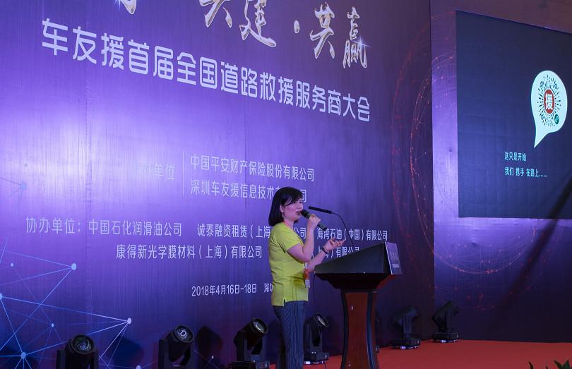 车友援首届天下路线抢救办事商大会圆满结束,打造中国特色抢救服