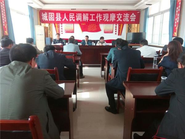 城固县人民调解观摩交流活动在五堵镇举办