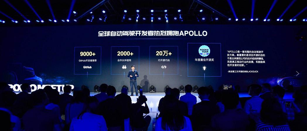 """7万开源项目中脱颖而出 百度Apollo拿下开源界""""奥斯卡"""""""