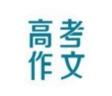 """2018年郑州二模""""格言名句""""作文,附例文解析"""