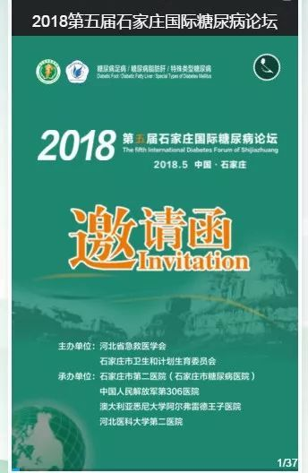 """2018年第五届""""石家庄国际糖尿病论坛"""" 邀请函"""