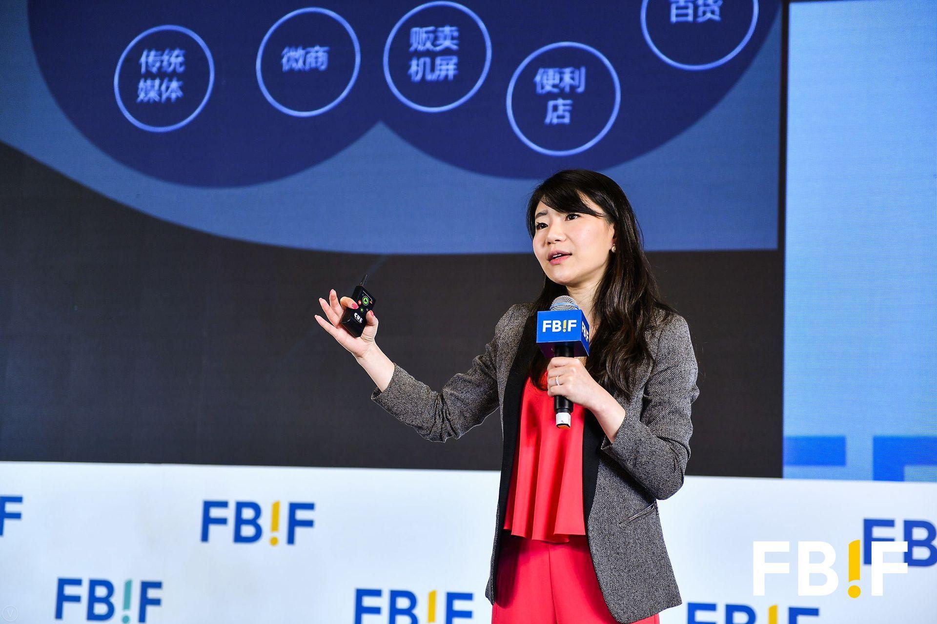 范奕_2018FBIF食品饮料创新论坛·慧聪食品工业网专题