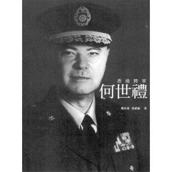 何健国民党高级将领_他出身豪门,在抗日战争中屡建奇功,晚年身价百亿