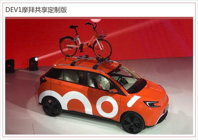新特首款电动汽车DEV1发布 预售价10万以内