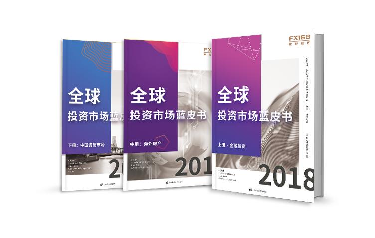 预见新财富时代 《2017-2018全球投资市场蓝皮书》正式发布