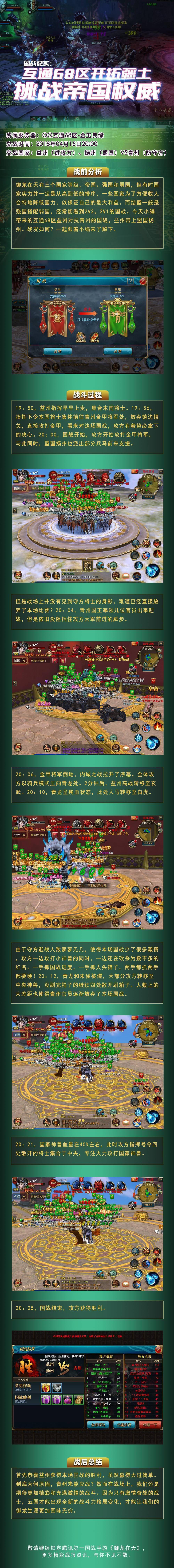 《御龙在天手游》战报:互通68区开拓疆土,挑战帝国权威