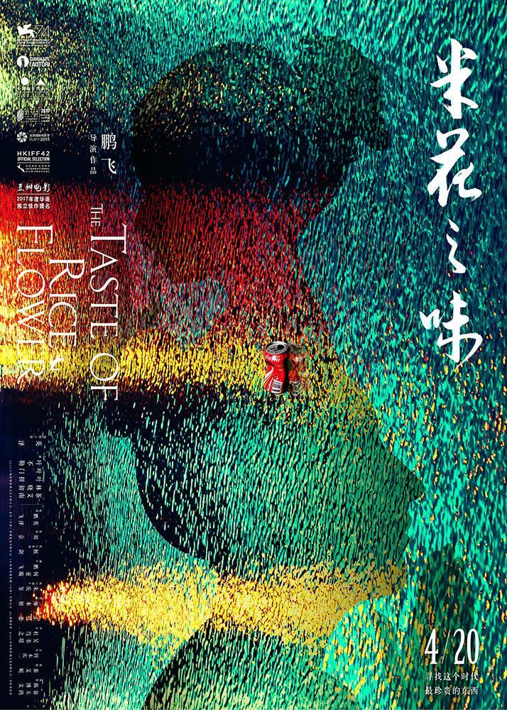 国产佳作《米花之味》今日上映 导演版海报曝光 20
