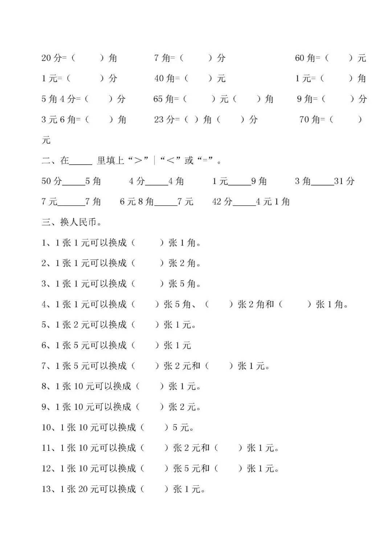 小学数的认识练习题_小学一年级数学下册练习题 小学一年级数学练习题数学小学