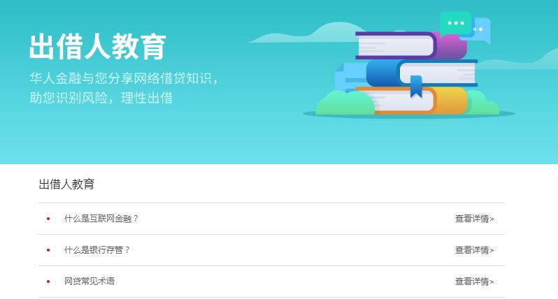 国美华人金融:出借人教育有助于网贷行业发展
