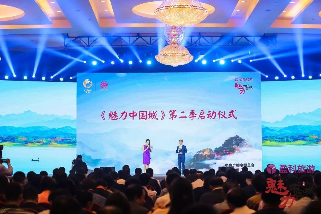 央视《魅力中国城》第二季启动,中国32座最具特色与活力的城市名单将揭晓!