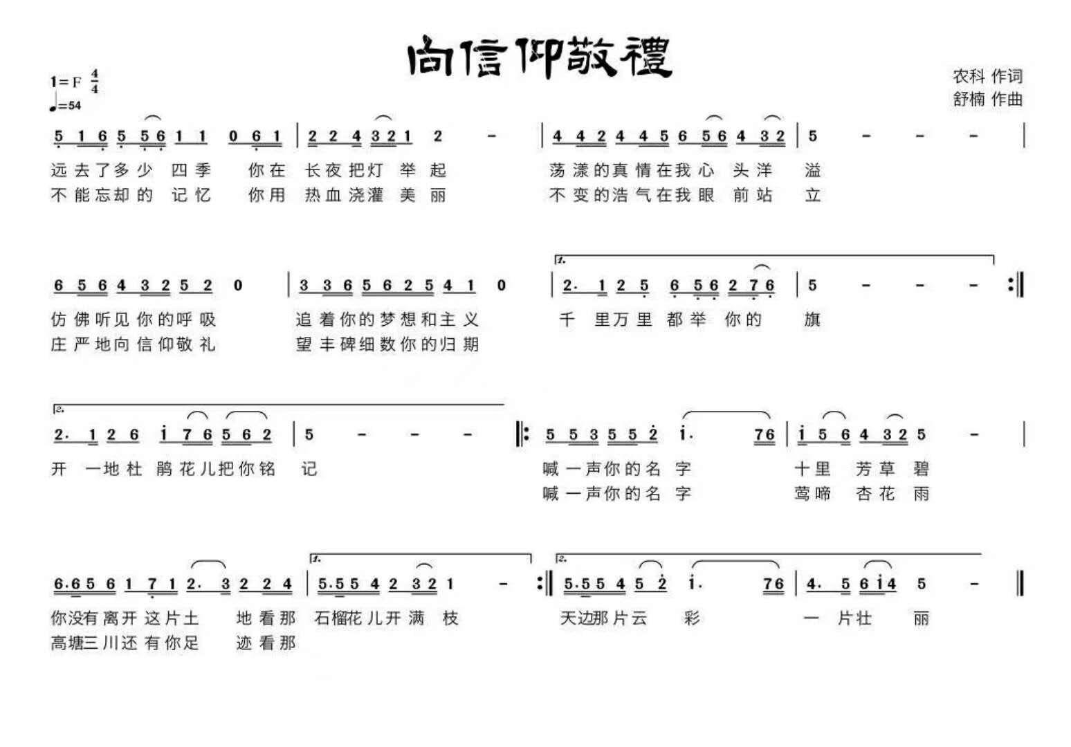 阎维文唱响纪念渭华起义90周年歌曲《向信仰敬礼》