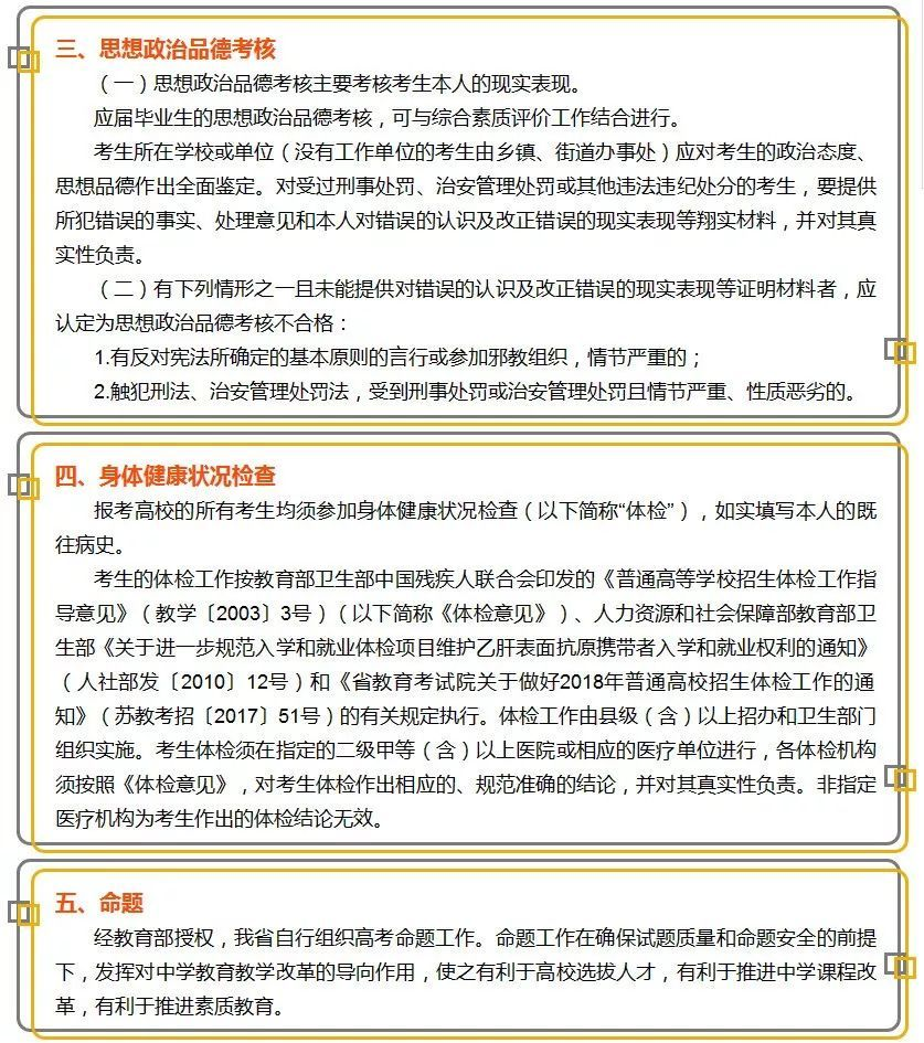教育 正文  《江苏省2018年普通高等学校招生工作意见》日前公布.