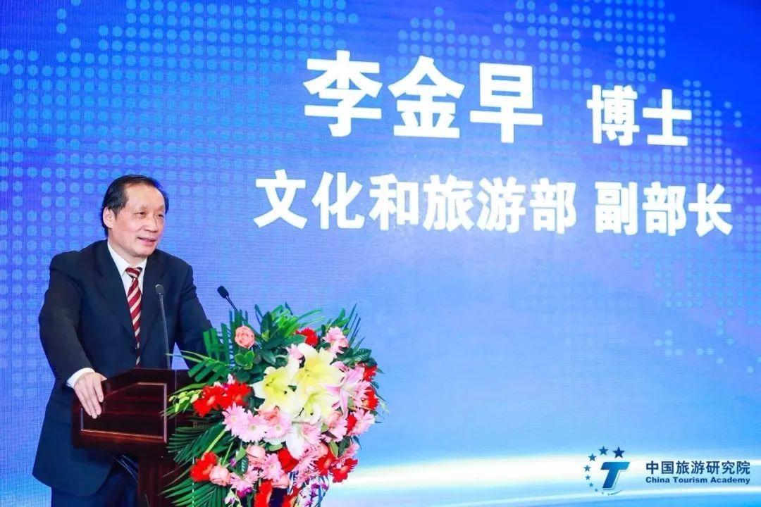 文化和旅游部副部长李金早:诗和远方本应走在一起
