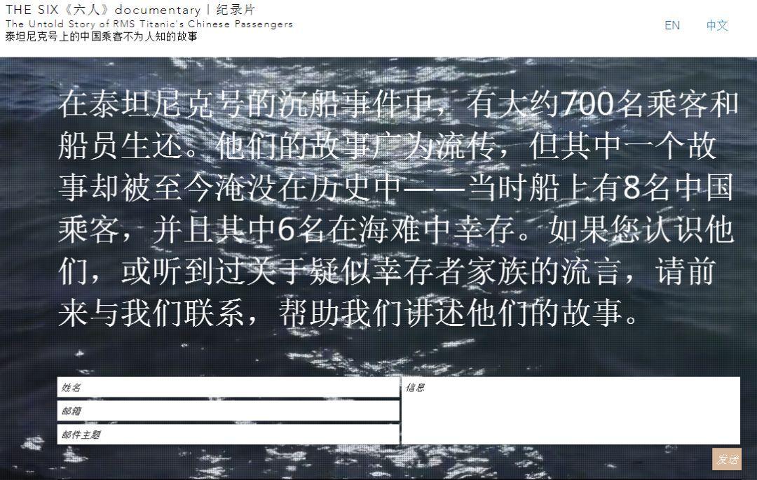 泰坦尼克号上这6名你未曾听说的中国幸存者,世界欠他们一个清白