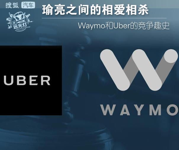 瑜亮之间的相爱相杀 Waymo和Uber的竞争趣史