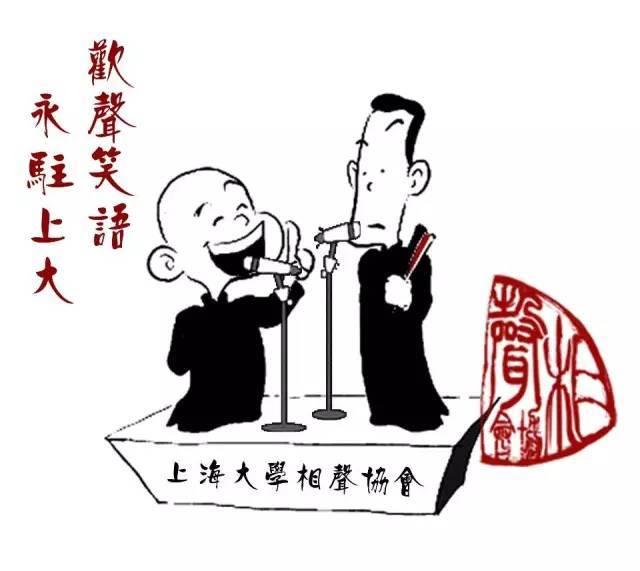 《脱口秀大会》原班人马来上海大学选人了!