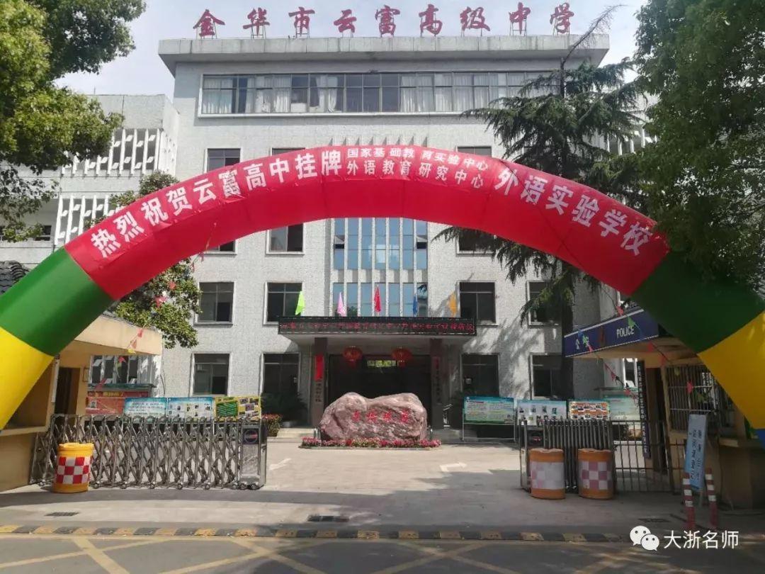 拿到这块响当当的高中,它是金华民办高中里的唯一!102路郑州市在哪个牌子图片