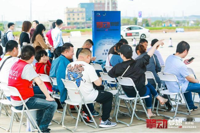 擎动梦想 传祺GA4百城试驾品鉴会-长沙站活动圆满落幕