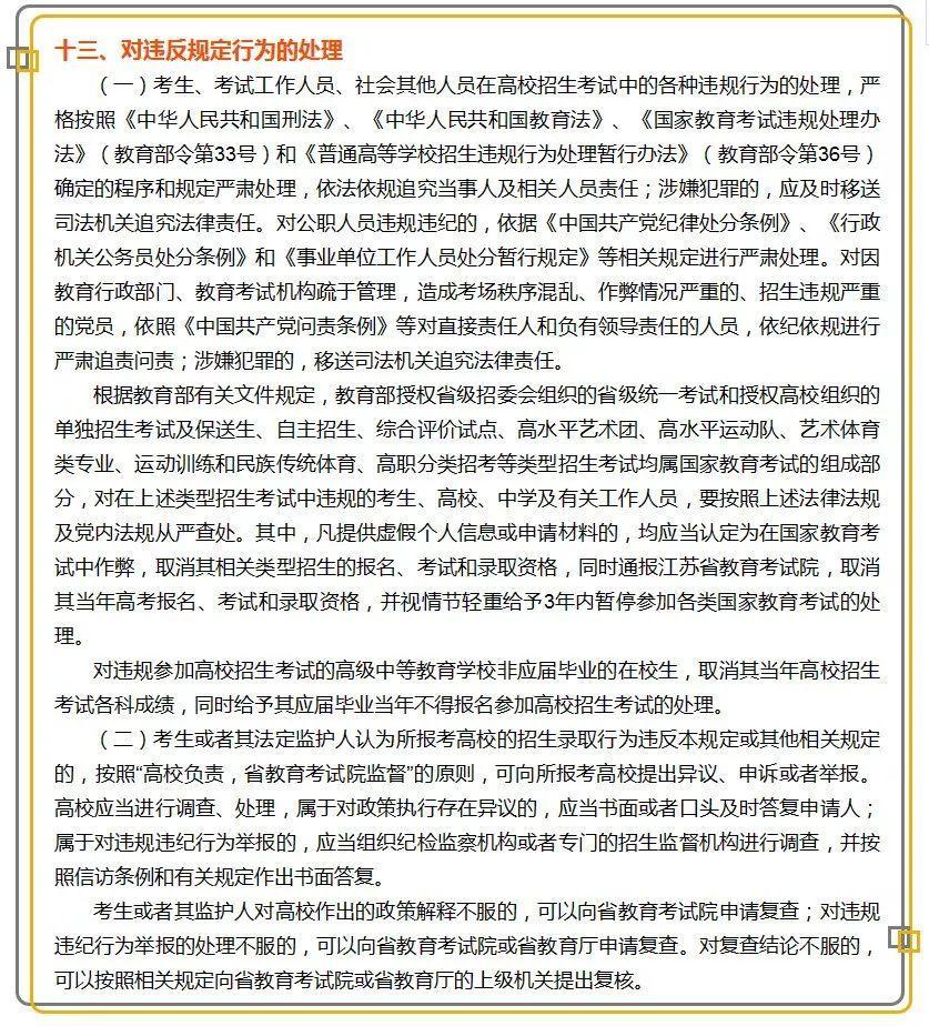 如东考生注意:江苏高考时间安排表出炉