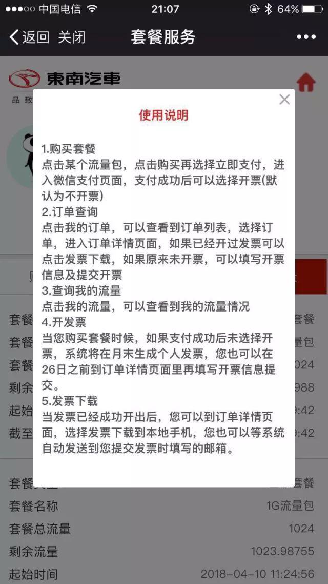 智享互联,东南汽车车联网全新上线