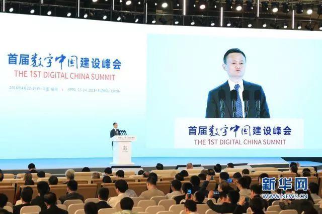 马云:中国需要一大批超越BAT的大公司和数字经济法