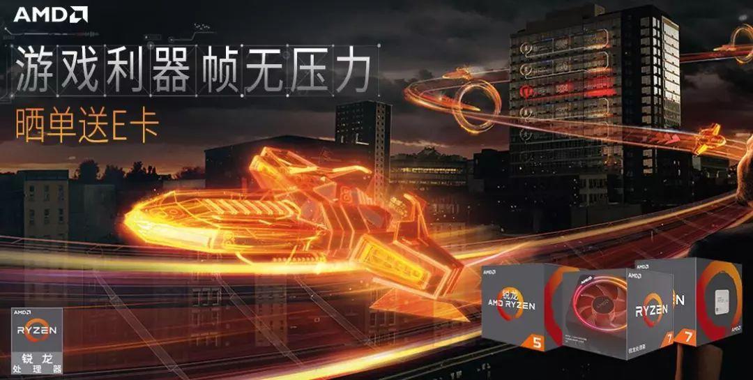 AMD第二代Ryzen解禁正式开售