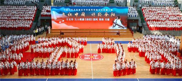 一项新的吉尼斯世界纪录将在陕西合阳诞生  万人唱诵《诗经》活动