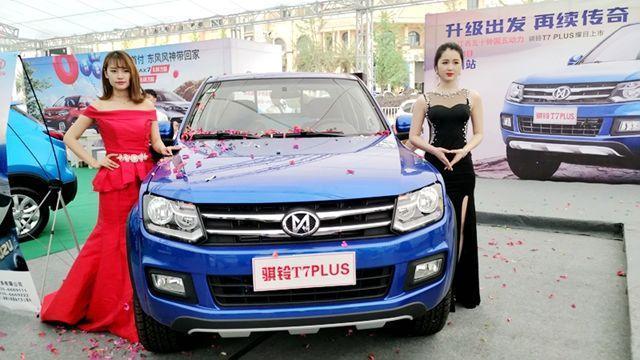 骐铃T7Plus骐铃T100泸州区域上市发布会在2018春季车展圆满举行