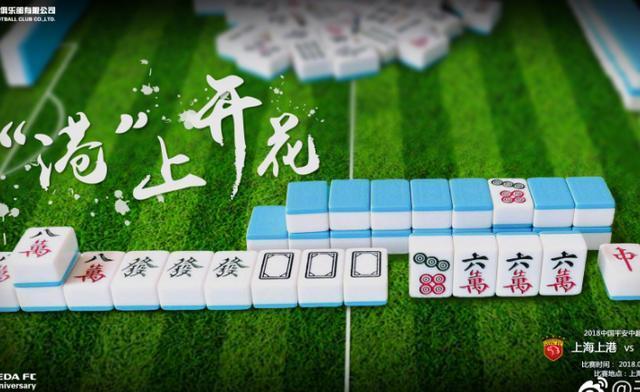 """泰达挑战上海上港赛前海报目标实现杠八万""""中""""结六连胜"""