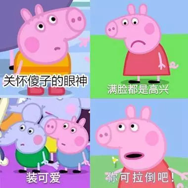 """小猪佩奇说,""""社会人""""请不要翻译成 social man 哦!图片"""