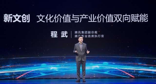 腾讯发布五大文创业务发展策略 成立腾影发行公司