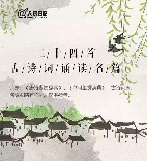 中国诗词大会第三季总冠军引发热议 这24首经典诗作给孩子看看