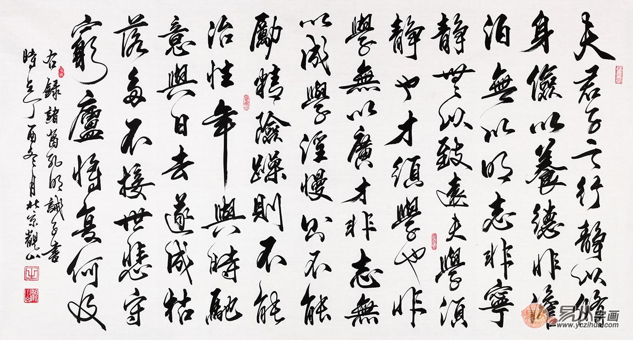诸葛亮家训 国宾礼书法家观山老师诗词书法《诫子书》(作品来源:易图片
