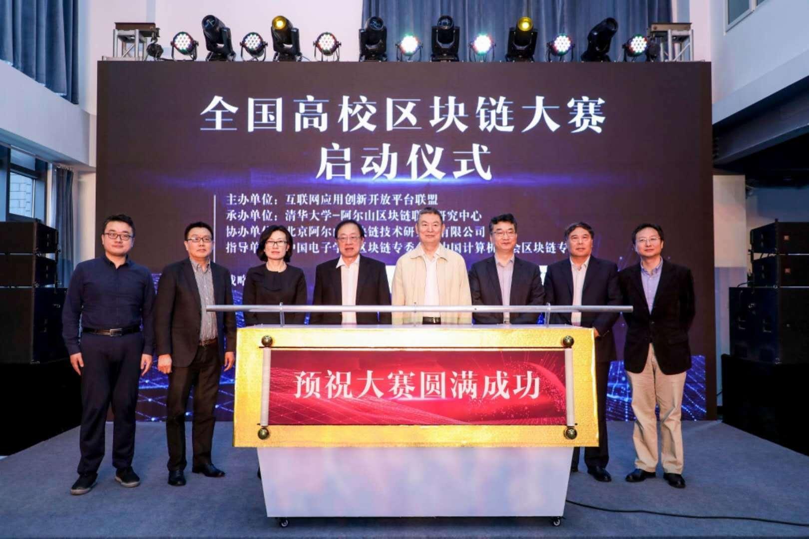 全国高校区块链大赛启动仪式在北京举行